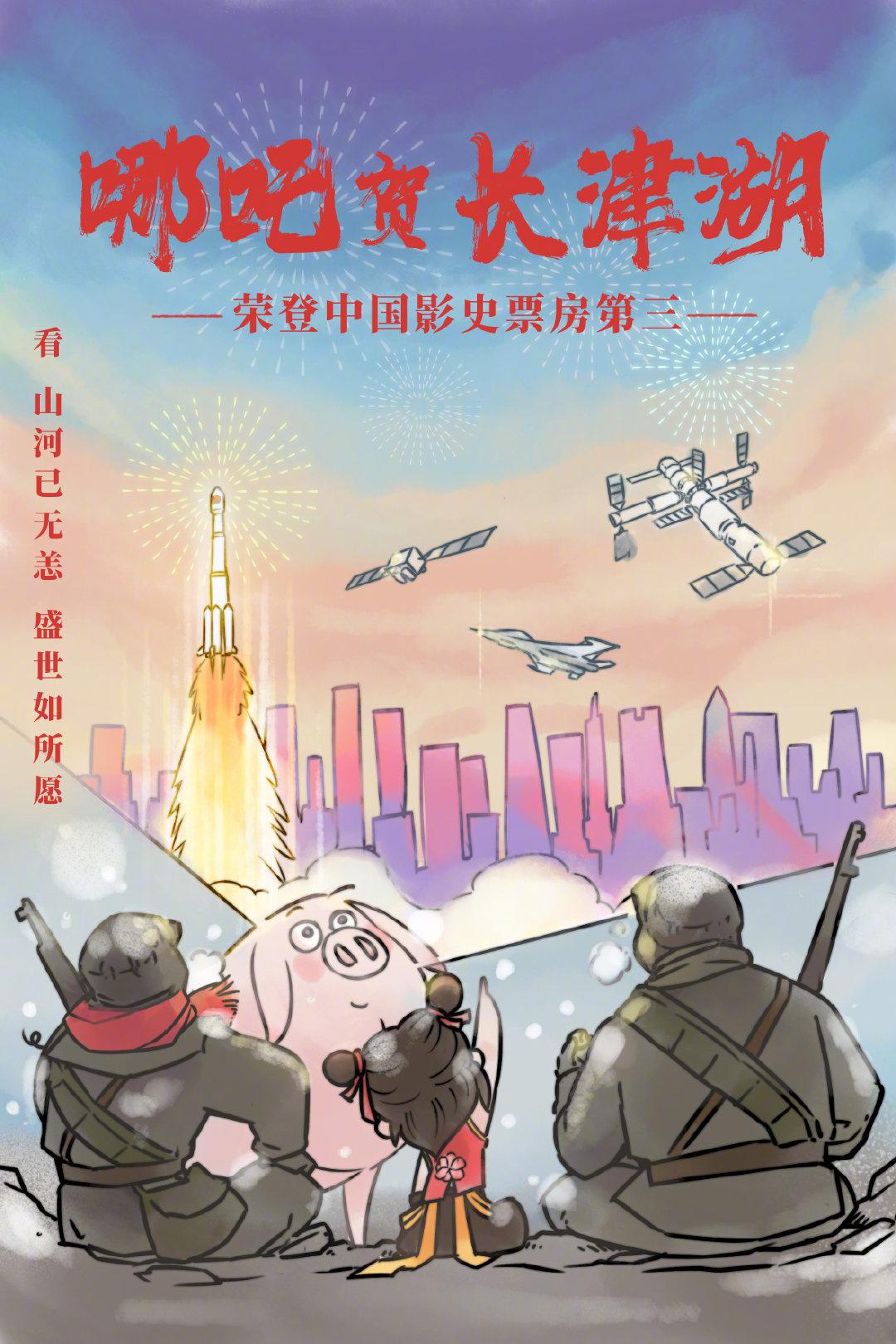 《长津湖》票房超《哪吒》 荣登中国影史票房第三