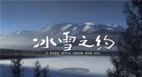 易烊千玺 谷爱凌冬奥火炬短片《冰雪之约》开启追光之旅
