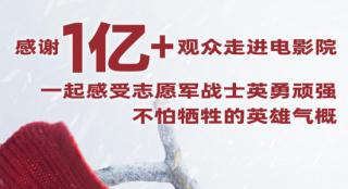 《长津湖》票房破50亿 超1亿观众致敬最可爱的人