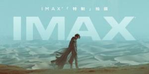《沙丘》举行超前观影 IMAX独家画幅超过1小时
