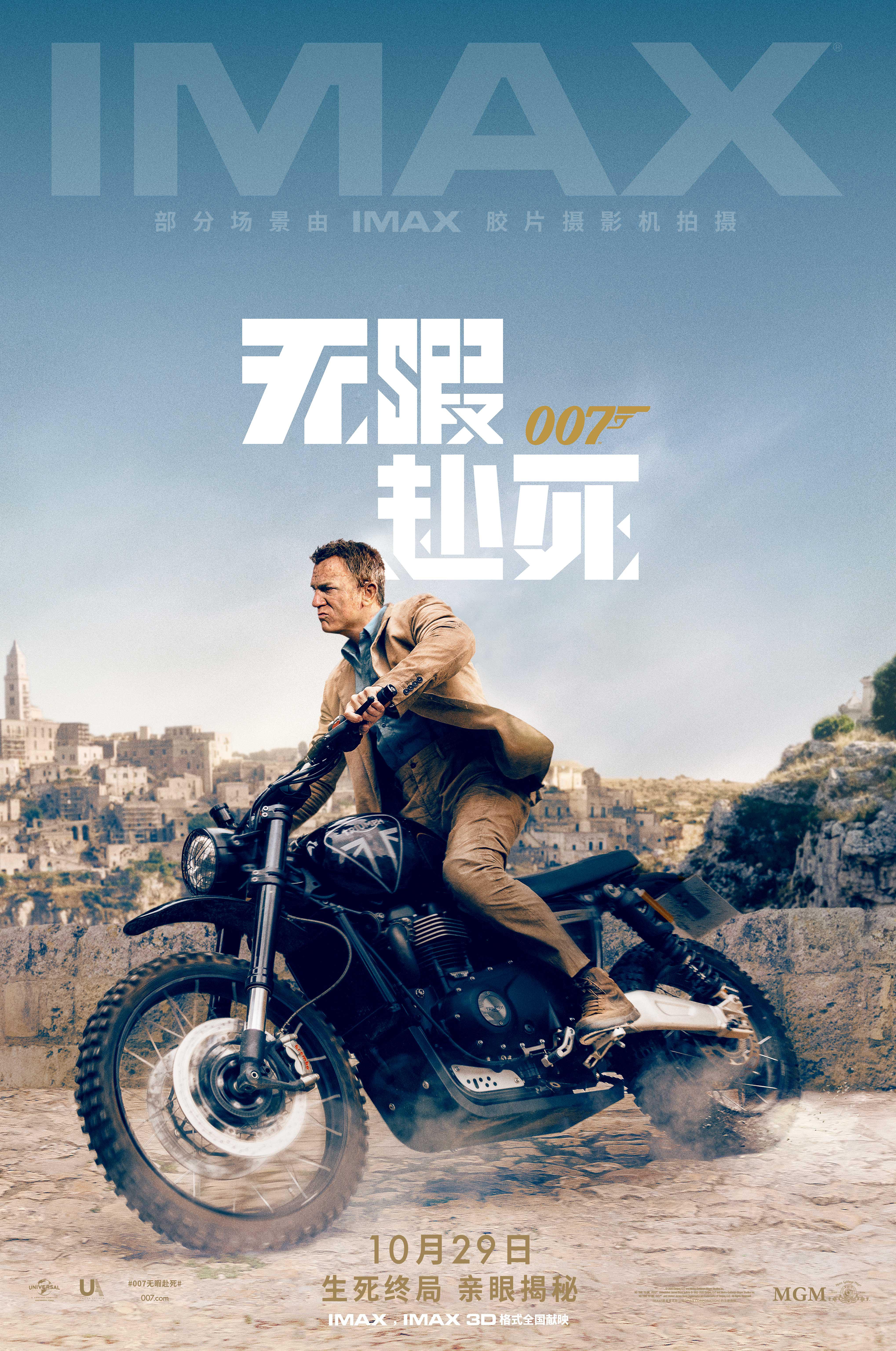 《007:无暇赴死》举行超前观影 燃爽视效获盛赞