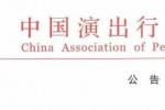 中国演出行业协会发公告对李云迪进行从业抵制