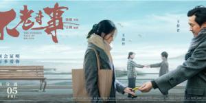 《不老奇事》曝一爱终生版海报 提档11月5日上映