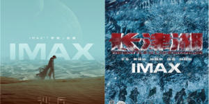 IMAX中国十月票房2.5亿 《沙丘》《长津湖》助力