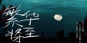 《繁华将至》制作中 吴镇宇任素汐实力派联手主演