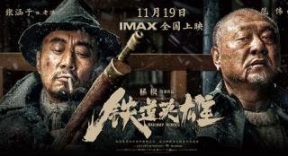 致敬民族英雄!电影《铁道英雄》11.19全国上映