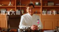 成龙正式入驻快手 专访纪录电影《演员》主演谢芳