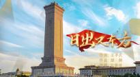 《我们的旗帜——银幕上的党史故事》发布主题曲MV《日出又东方》