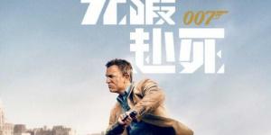 《007:无暇赴死》用IMAX摄影机拍摄 路阳大赞