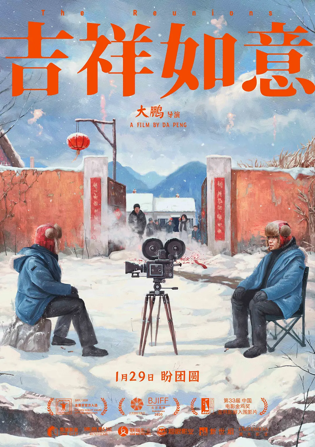 2021年第一个月,最值得期待的华语片来了!