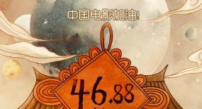 香港著名演员吴孟达辞世;《你好,李焕英》票房跃居影史第三   毒家日报