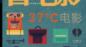 新闻丨新刊预告:立夏时分,品味37℃电影
