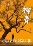 传记电影《柳青》定档5月21日,生动呈现波澜壮阔的农业建设和农村制度改革