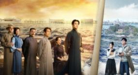 回望历史,不忘初心,《大浪淘沙》向百年风华致敬