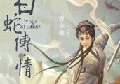 """粤剧电影《白蛇传·情》曝""""白蛇""""角色海报"""
