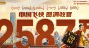 《中国飞侠》,现实题材在网络电影中的一次胜利
