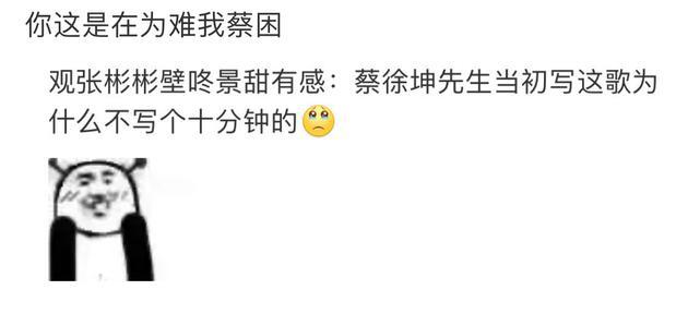 """十级冲浪选手!蔡徐坤回应""""为什么不写十分钟的歌"""""""