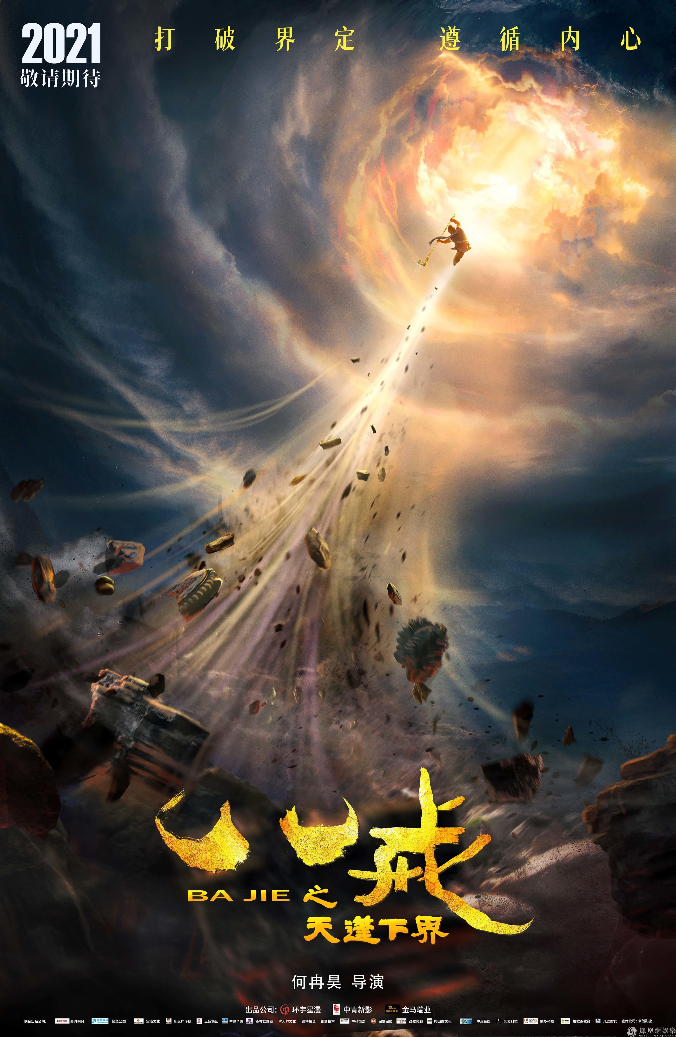 3D动画电影《八戒之天蓬下界》概念海报6月18日曝光 憨厚暖男为爱勇敢