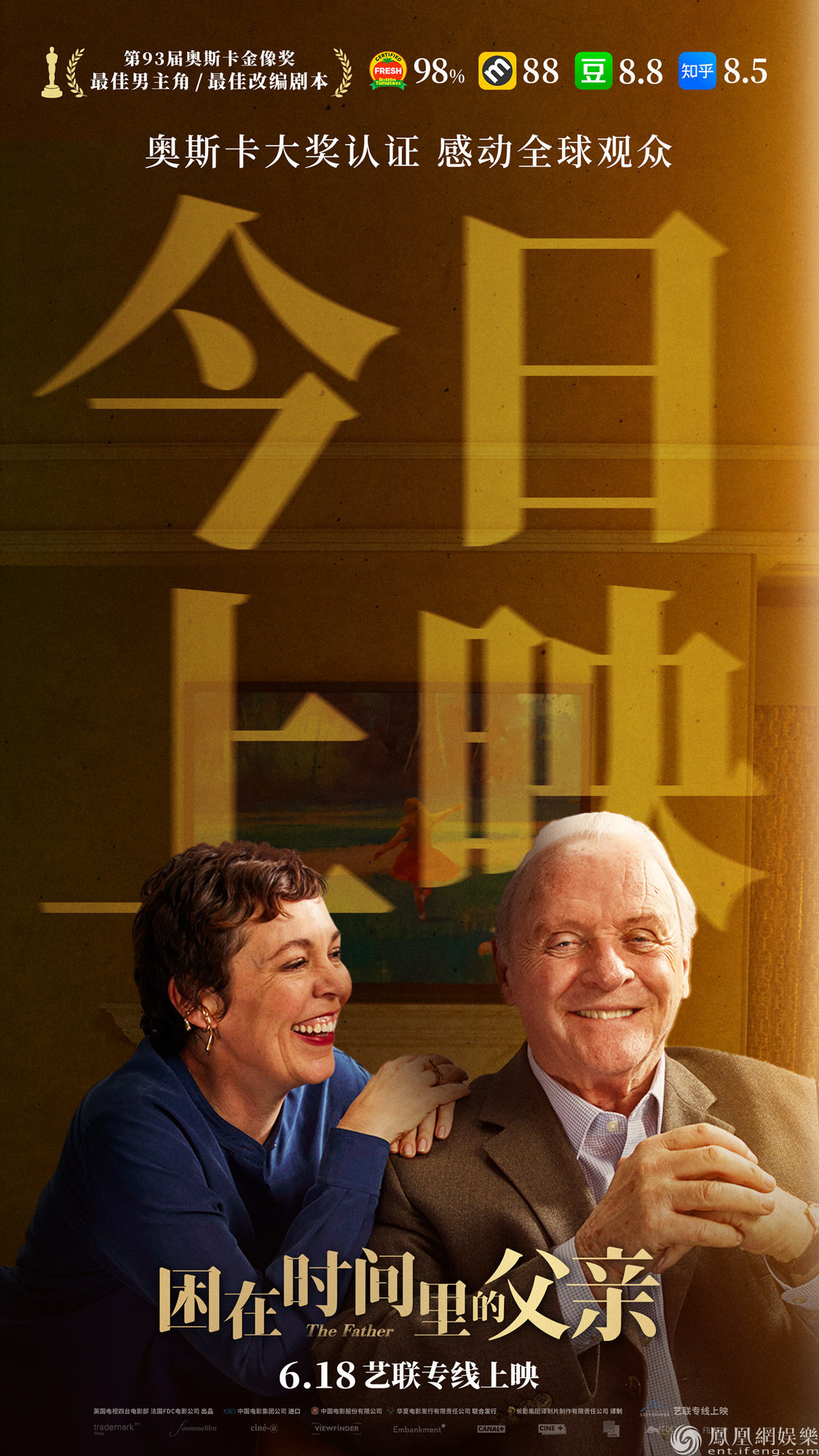 《困在时间里的父亲》6月18日感动上映 看奥奖佳作如何征服全球观众