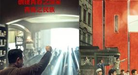 《革命者》《1921》7月1日全国上映,6月25日开启点映