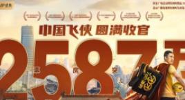 专访奇树有鱼创始人兼CEO董冠杰—《中国飞侠》的启示:现实主义成网络电影新出路?