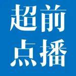 腾讯视频将调整超前点播规则 上海市消保委呼吁行业跟进