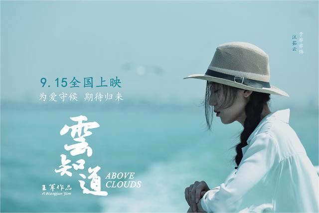 电影《云知道》9.15全国上映 空难亲属为爱守护