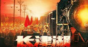 """《长津湖》发""""步兵之王""""特辑 更多战术细节首次曝光"""