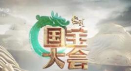 知宝藏,晓文明,读懂中国丨《中国国宝大会》评析