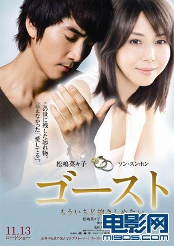 《人鬼情未了》日本票房爆红 最受女性影