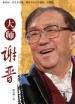大师谢晋——古越之子 东山后人(1)
