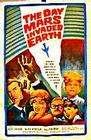 火星人入侵地球
