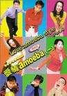 爱情Amoeba