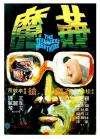 香港奇案之五:奸魔