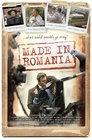 罗马尼亚制造