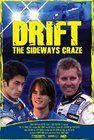 Drift: The Sideways Craze