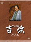 八代将军吉宗(大河连续剧)