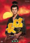 信长 KING OF ZIPANGU (大河连续