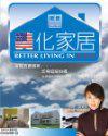 """""""Better Living in USA"""""""
