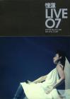 忆莲-Live 07 Come as you are be who U are